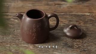 [茶香记·生活家]秦权壶  ——权力与气度的象征
