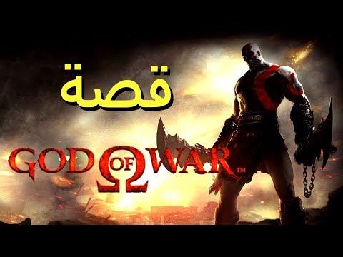 قصة سلسلة God of War
