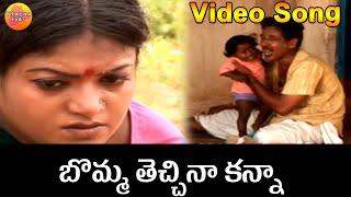 Bomma Techina Kanna- Janapadalu | Latest Telugu Folk Video Songs HD