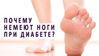 Из-за чего немеют ноги при сахарном диабете?