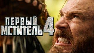 Первый мститель 4 [Обзор] / [Трейлер на русском]