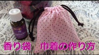 手縫いで簡単!サシェ・香り袋用ミニ巾着の作り方