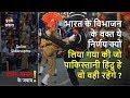 भारत के विभाजन के वक्त ये निर्णय क्यों लिया गया की जो पाकिस्तानी हिंदू है वो वही रहेंगे ? video download