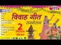 New Rajasthani Songs 2019 | Vivah Geet Sammelan Jukebox (HD) | Rajasthani Wedding Songs Collection
