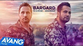 Shahram & Shahrouz - Bargard (Клипхои Эрони 2018)