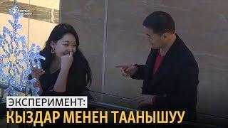 Эксперимент: Кыздар менен таанышуу