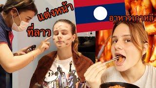 ใช้ชีวิต1วันในลาว!! ไปแต่งหน้าและรีวิวร้านอาหารเกาหลีในลาว