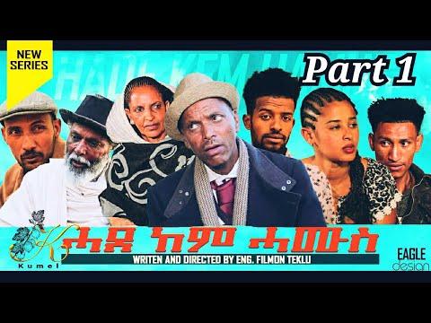 New Eritrean Comedy 2020 mebrahtu solomon /mebrie / Part - 1 (ሓደ ከም ሓሙስ 1ይ ክፋል ብ ኢንጅነር ፊልሞን )