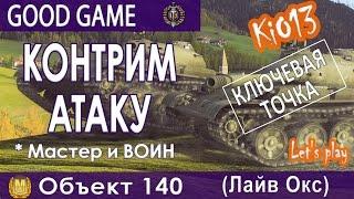 140 Объект - Ключевая точка на карте Лайв Окс (Мастер, Воин) Как играют статисты World of Tanks #WoT