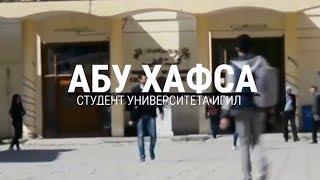 ИГИЛ: ВЫХОД ИЗ АДА | Студент университета