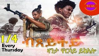 Nati TV - bxeytey {ብጸይተይ} - New Eritrean Movie Series 2019 - Part 1