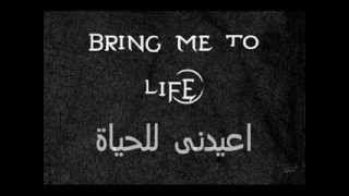 Evanescence bring me to life lyrics مترجمه