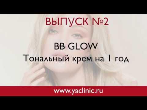 BB GLOW - тональный крем на 1 год