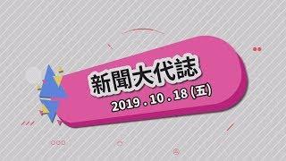 2019/10/18  新聞大代誌