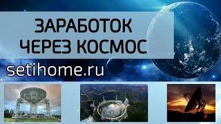 Астросбор и поиск инопланетян  – ЧЁРНЫЙ СПИСОК #44