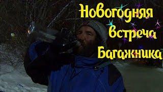 """Один день среди бомжей / 3 серия - Новогодняя встреча """"Багажника"""" (18+)"""
