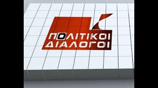 ΡΕΝΑ ΚΑΡΑΛΑΡΙΩΤΟΥ ΠΟΛΙΤΙΚΟΙ ΔΙΑΛΟΓΟΙ 29 05 2020