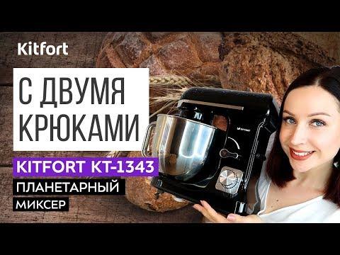 Планетарный миксер Kitfort KT-1343-3, кофейный