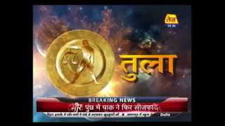 Kismat Connection: : Daily Horoscope | November 17, 2017 | 8 AM