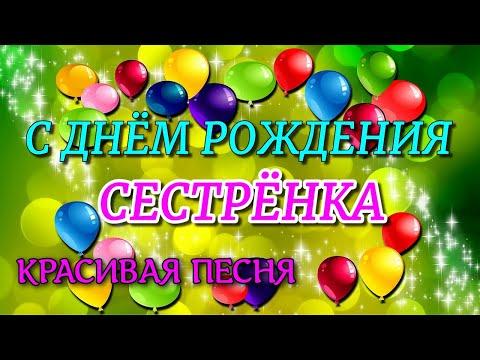 С Днем Рождения СЕСТРЕ. КРАСИВАЯ ПЕСНЯ. Красивое Поздравление С ДНЕМ РОЖДЕНИЯ СЕСТРЕНКИ!