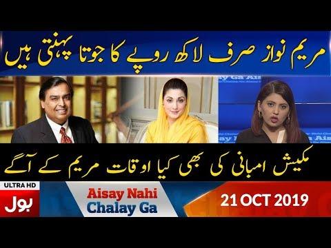 Aisay Nahi Chalay Ga With Fiza Akbar Khan Full Episode | 21st Oct 2019 | BOL News