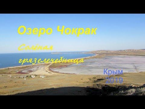 Крым, Керчь 2019, Озеро Чокрак. Солёные грязи рядом с Азовским морем