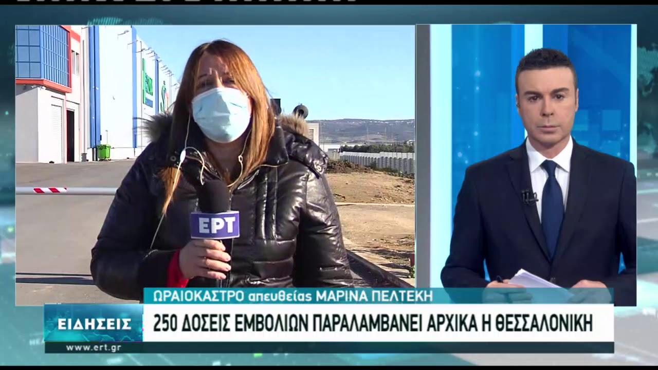 Θεσσαλονίκη: Φτάνει την Πέμπτη η 2η μεγάλη παρτίδα εμβολίων από την Pfizer | 28/12/2020 | ΕΡΤ