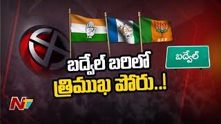 బద్వేల్ బరిలో త్రిముఖ పోరు..! | Congress,BJP,YSR Congress In Badvel By Election