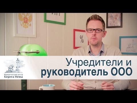 Учредители и руководитель ООО