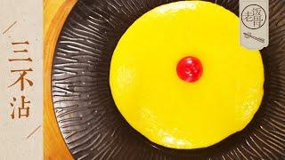 【国宴大师•三不沾】百年传承美味风靡日本,天皇御用的中华宫廷料理,原来也没那么难!|老饭骨