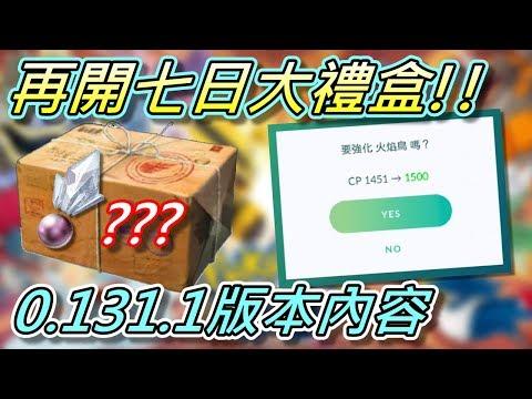 精靈寶可夢GO 七日大禮盒開箱