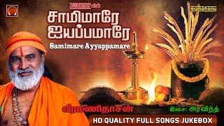 Samimare Ayyappamare | Veeramanidasan | Ayyappan Full Songs