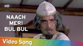 Naach Meri Bulbul | Rajesh Khanna | Roti | Laxmikant