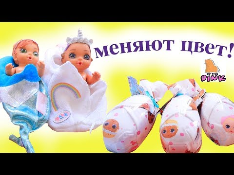 КУКЛЫ ПУПСИКИ BABY BORN SURPRISE DOLLS color change! Series 2 мультик + распаковка // Май Тойс Пинк