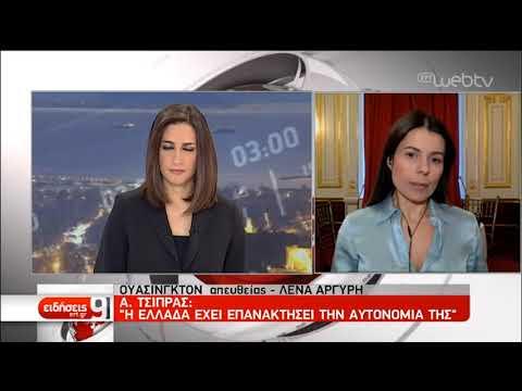 Συνέδριο «Επενδύστε στην Ελλάδα» | 10/12/2018 | ΕΡΤ