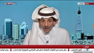 تحميل و مشاهدة خالد الزعتر / زيارة قيس الخزعلي إلى لبنان تؤكد أن إستقالة الحريري لم تعالج أسبابها MP3