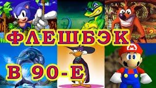 FLASHBACK В 90-е | Вспомним наше Детство? Любимые Старые игры на Денди, Сега, PS1! Ностальгия! Ретро