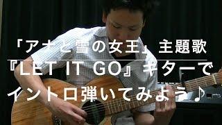 アナと雪の女王『Let it Go』イントロをギターで演奏してみよう♪