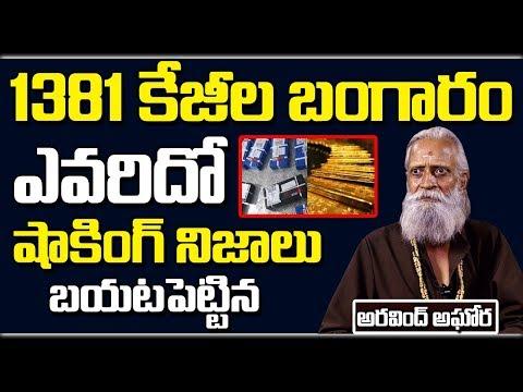 Aravinda aghori reveals unknown facts about Tirumala    sumantv
