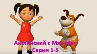 Английский язык для малышей - Мяу-Мяу - сборник серий - 1- 5 серии - учим английский