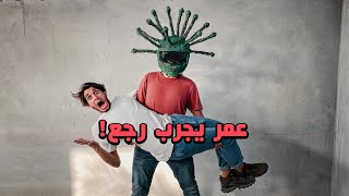 #عمر_يجرب رجع 🪓 - الموسم الرابع