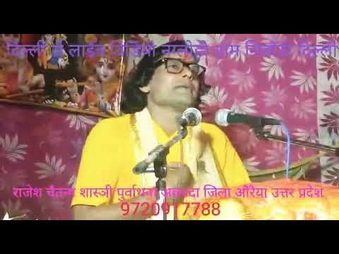 Shrimad Bhagwat Rajesh Chaitanya Purwa Thana achalda achalda Auraiya contact number 9720917788