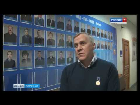 За содействие полиции йошкаролинцу Александру Бодрову вручили награду - Вести Марий Эл