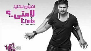 تحميل اغاني مجانا Haitham Said - L'emta / هيثم سعيد - لامتى