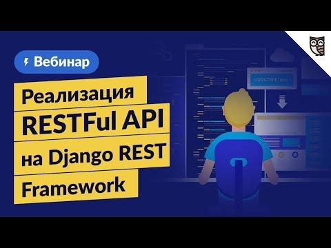 Реализация RESTFul API на Django REST Framework