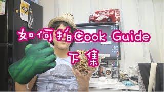 如何拍Cook Guide(下)the making of Cook Guide 2