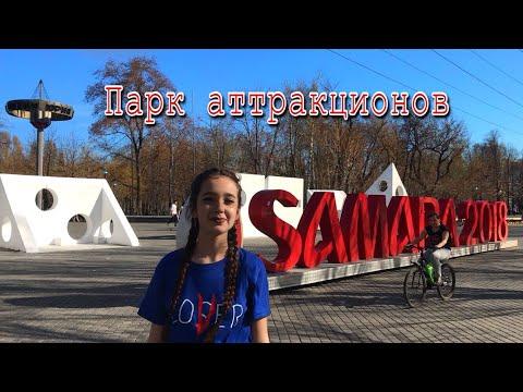 Достопримечательности Самары    Парк Гагарина