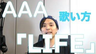 「歌い方シリーズ」AAA/「LIFE」)主題歌(民衆の敵-世の中、おかしくないですか?)歌い方