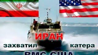 Иран задержал два катера ВМС США   Iran has detained two boats the US Navy