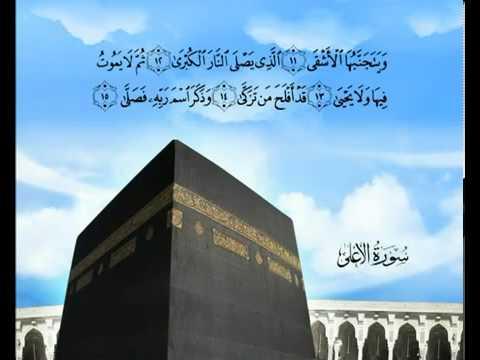 Сура Всевышний <br>(аль-Аъля) - шейх / Саад Аль-Гомеди -